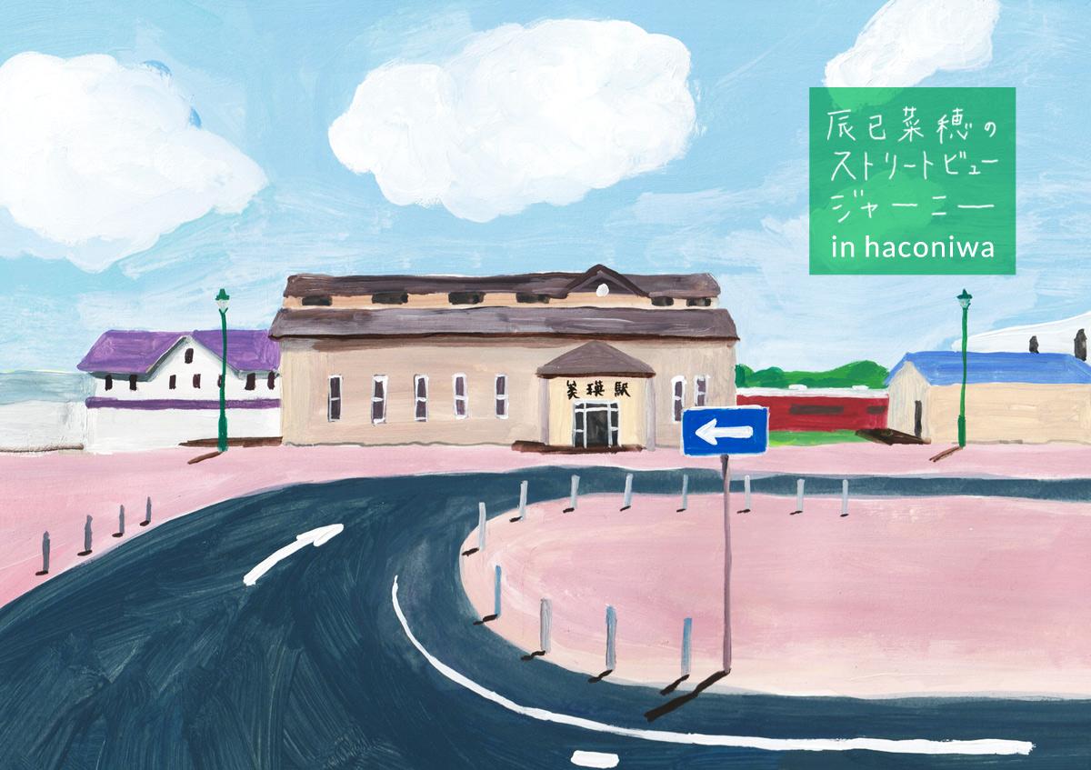 辰巳菜穂のストリートビュージャーニー in haconiwa 〜色褪せない思い出 北海道・美瑛町〜