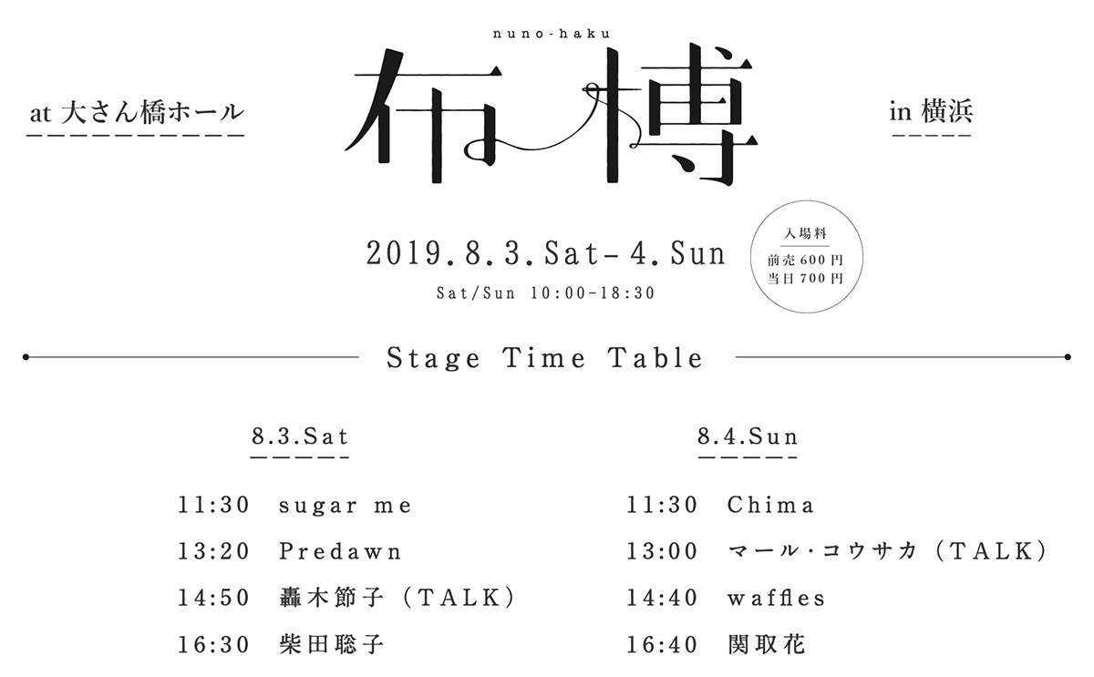 nunohaku_site_design_yoko