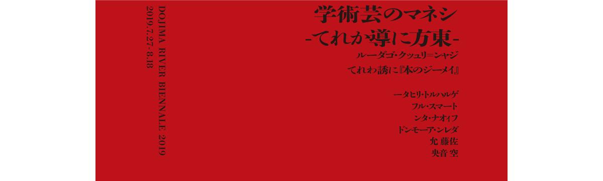 190803kansai_02