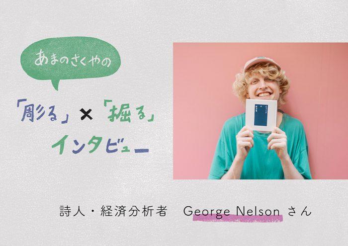 あまのさくやの「彫る」×「掘る」インタビュー|詩人・経済分析者 George Nelsonさん