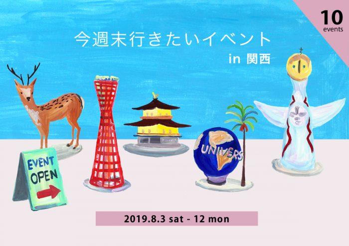 今週末行きたいイベント10選 in 関西 8月3日(土)~8月12日(月・祝)