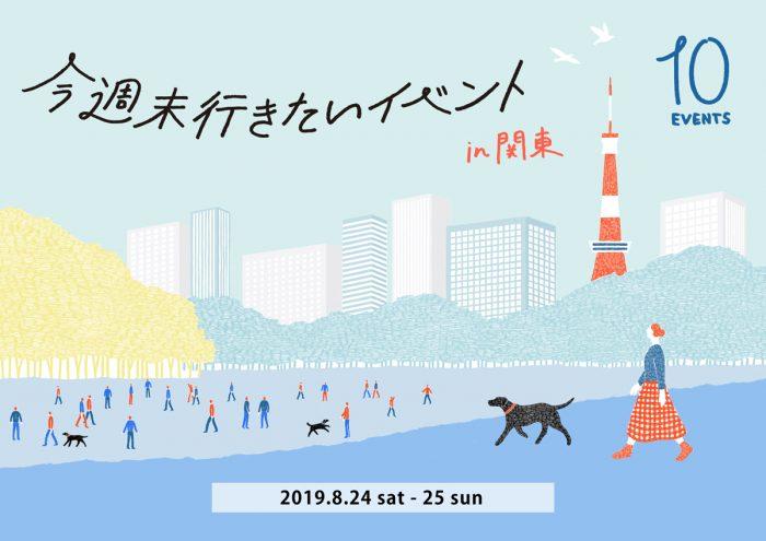 今週末行きたいイベント10選 8月24日(土)~8月25日(日)
