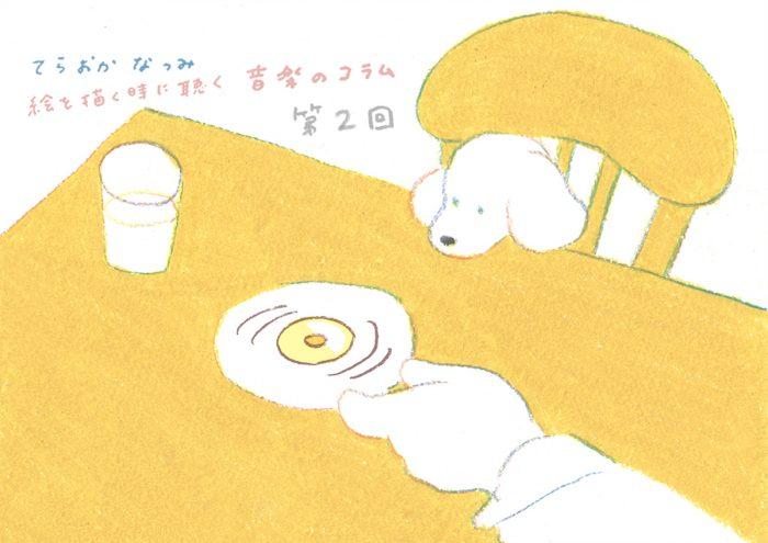 てらおかなつみの「絵を描く時に聴く音楽のコラム」vol.2