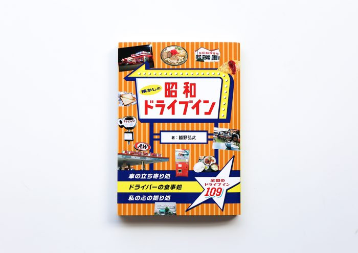 週末読みたい本『懐かしの昭和ドライブイン』