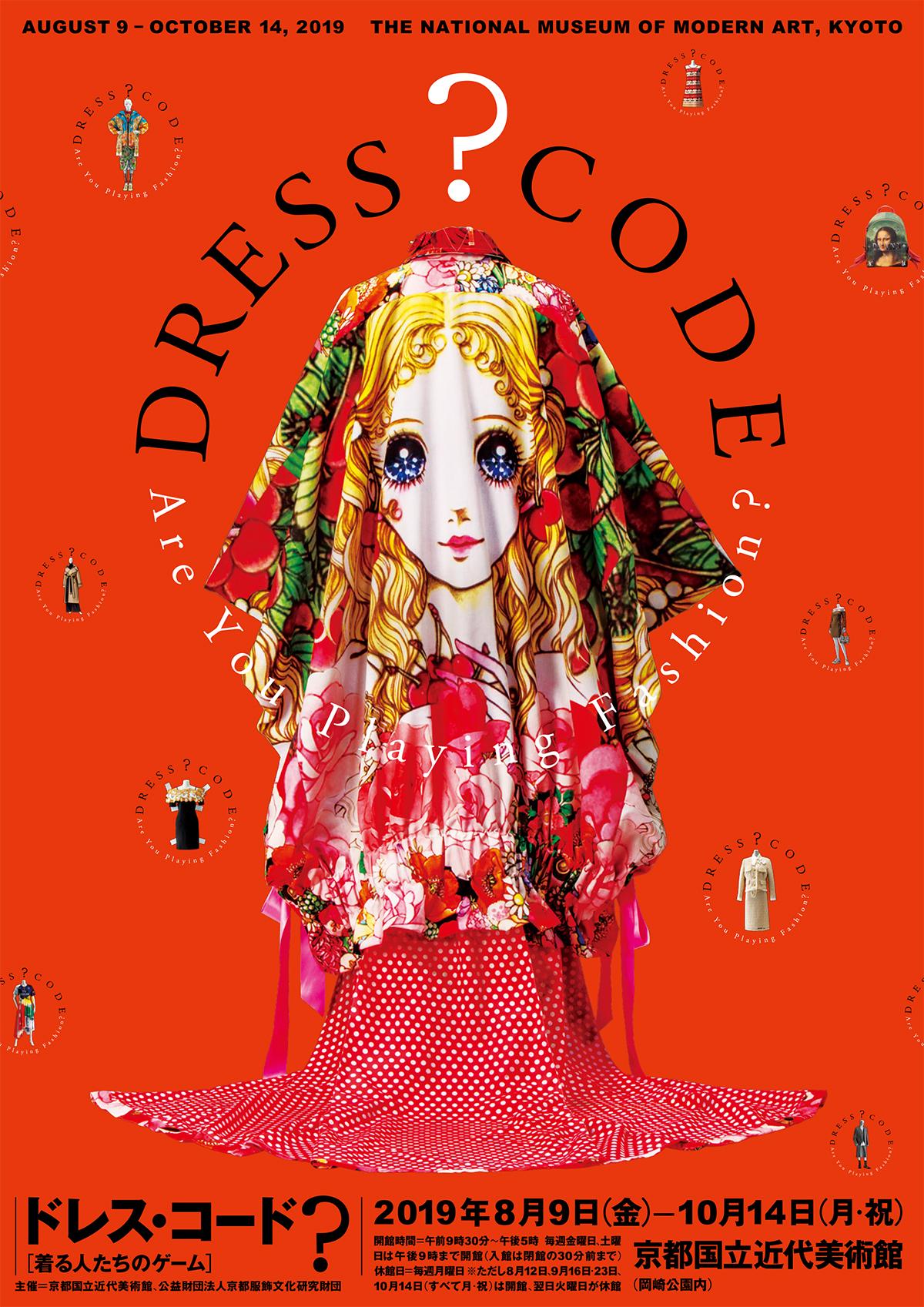 ドレス・コード?――着る人たちのゲーム