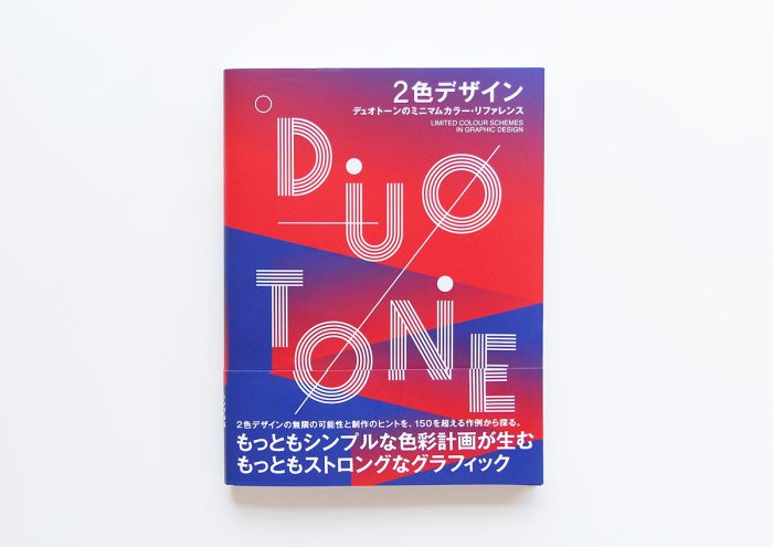 週末読みたい本『2色デザイン デュオトーンのミニマムカラー・リファレンス』