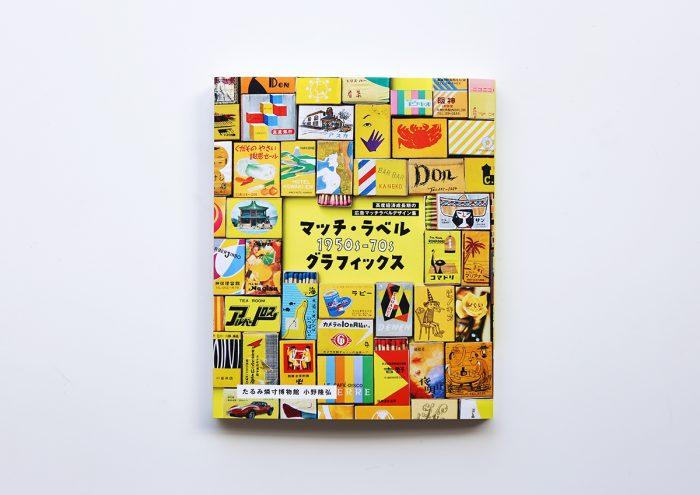 週末読みたい本『マッチ・ラベル1950s-70sグラフィックス』