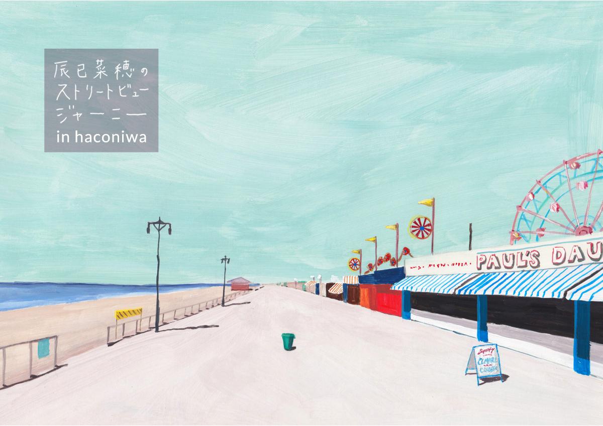 辰巳菜穂のストリートビュージャーニー in haconiwa 〜ふと海がみたくなって NYコニーアイランド〜