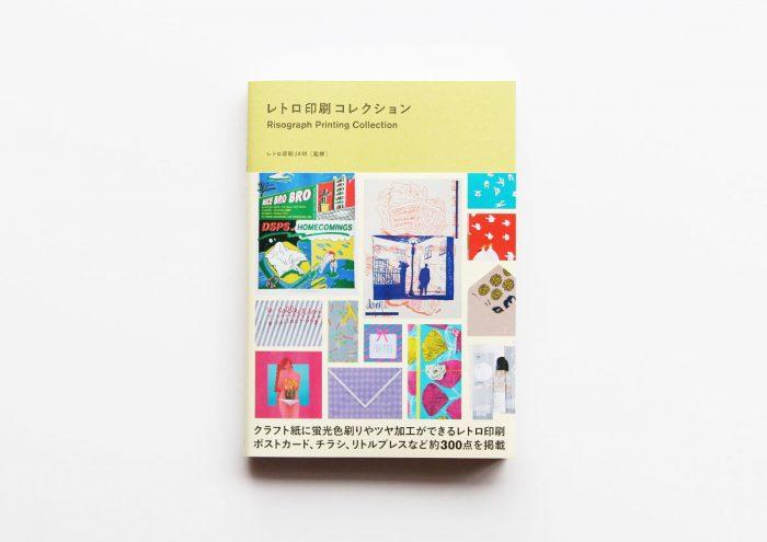 週末読みたい本『レトロ印刷コレクション』