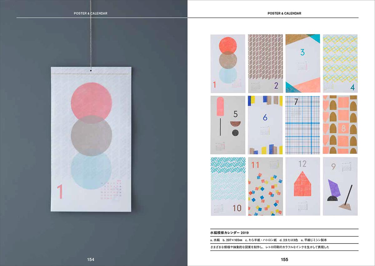 レトロ印刷コレクション
