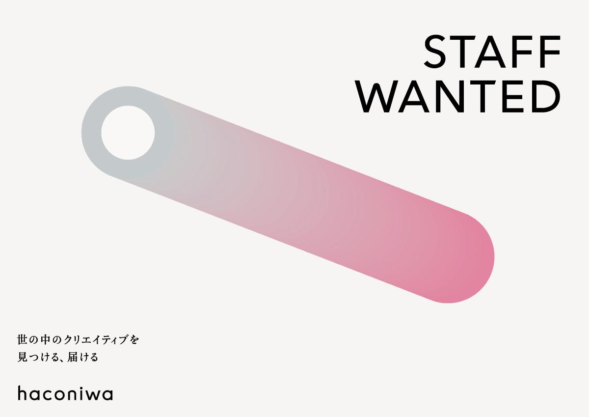 haconiwa編集部アルバイト募集のお知らせ