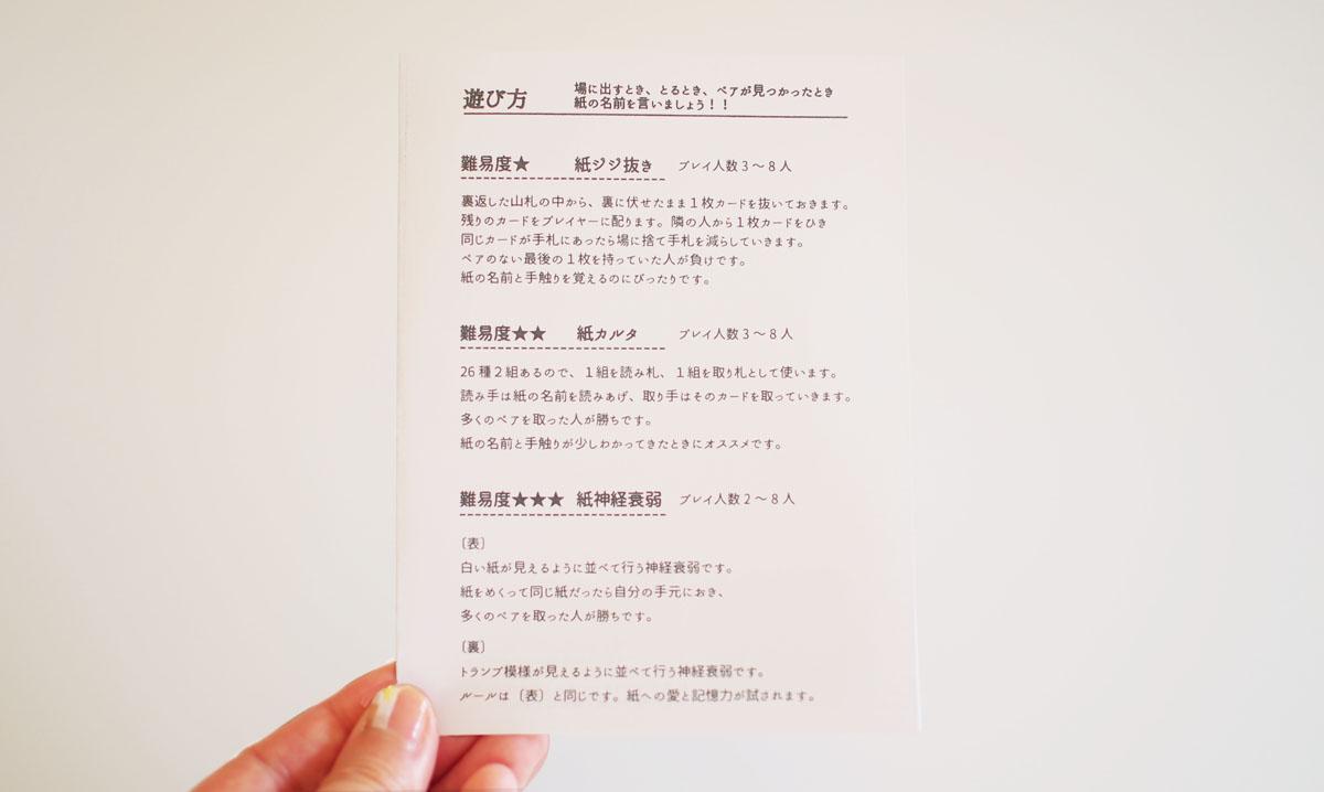 紙神経衰弱_遊び方.jpg