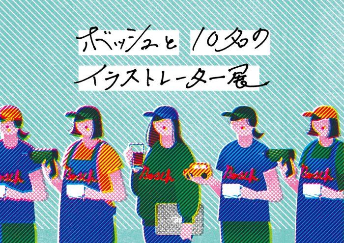 haconiwaがプロデュースした「ボッシュと10名のイラストレーター展」が8/20(火)〜11月中旬開催!
