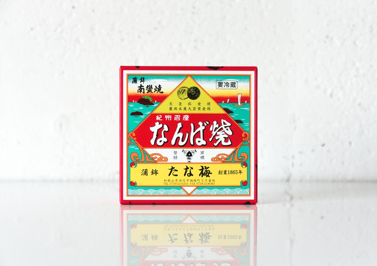 レトロなパッケージがかわいい!江戸時代から伝わる和歌山土産のかまぼこ「なんば焼」