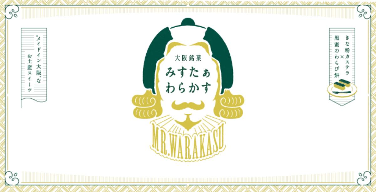 大阪_みすたぁわらかす