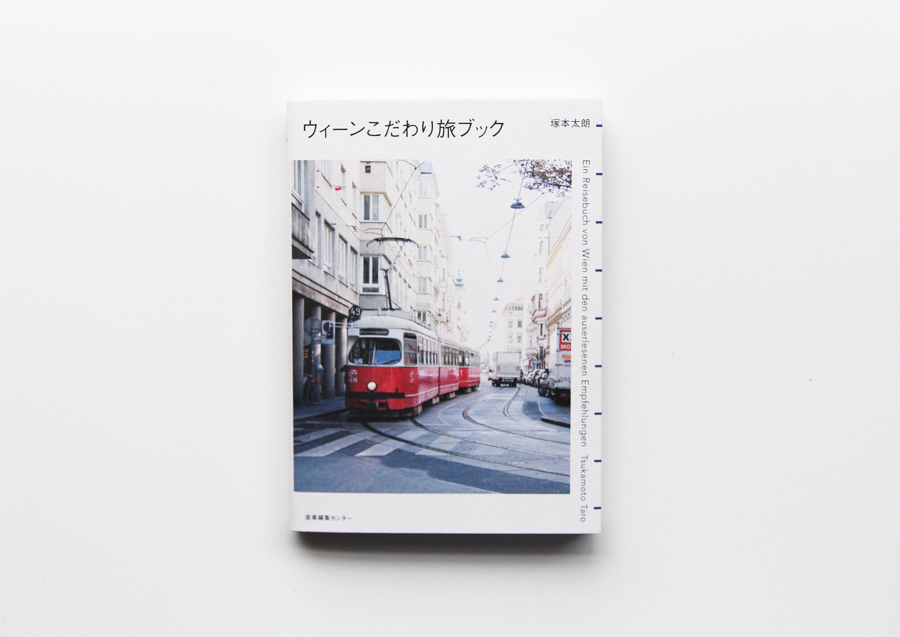 週末読みたい本『ウィーンこだわり旅ブック』