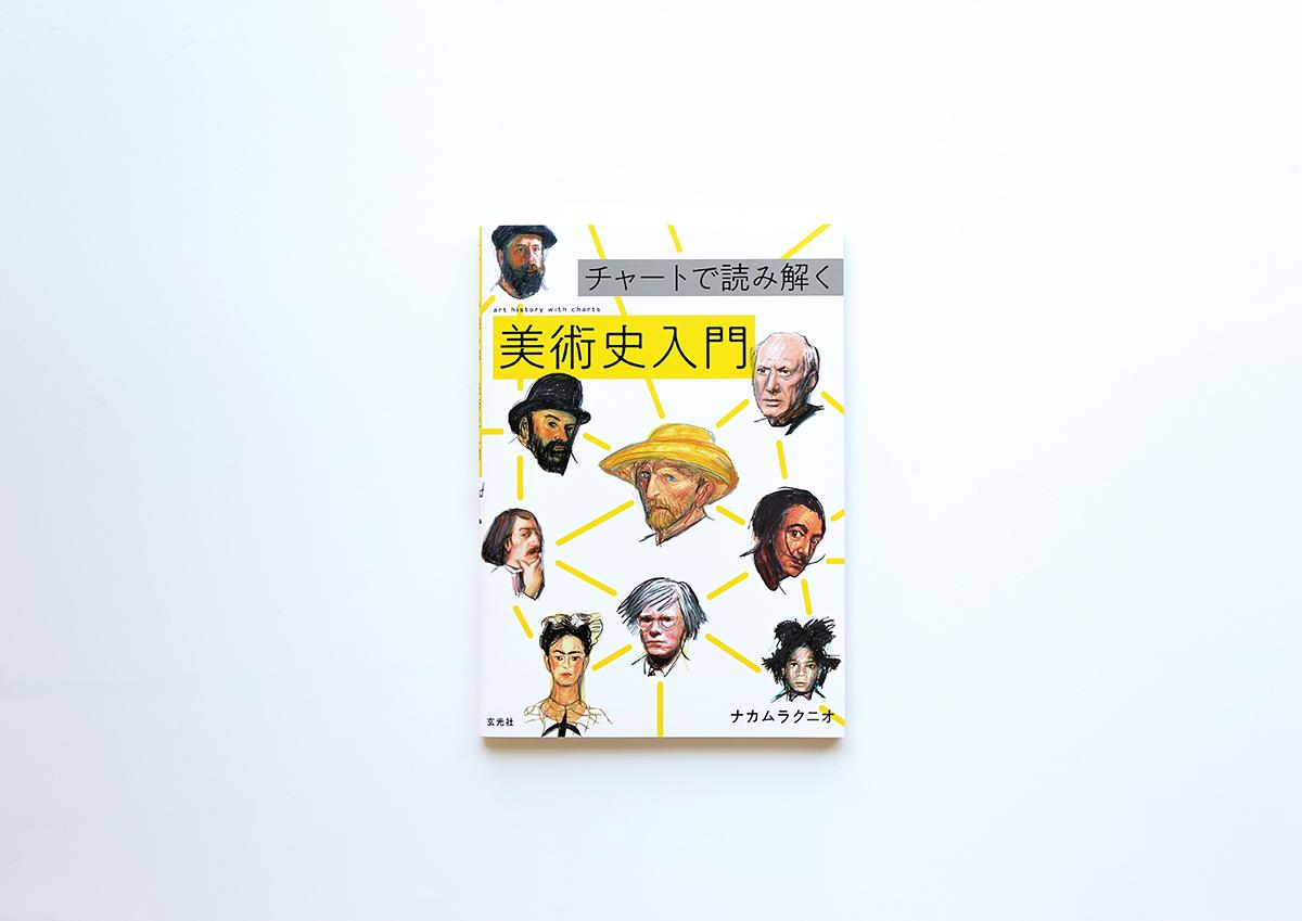 週末読みたい本『チャートで読み解く 美術史入門』