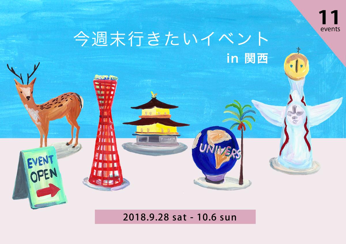 今週末行きたいイベント11選 in 関西 9月28日(土)~10月6日(日)