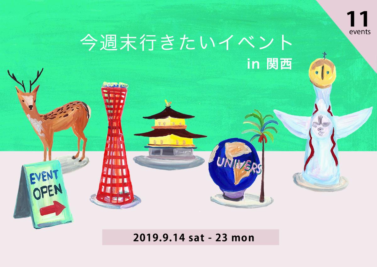 今週末行きたいイベント11選 in 関西 9月14日(土)~9月23日(月・祝)