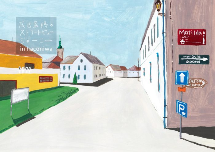 辰巳菜穂のストリートビュージャーニー in haconiwa 〜黄色い映画館「KINO」のある街 チェコ共和国ミクロフ〜