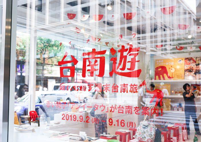 台南を知る、感じる。『疲れを癒す週末台南旅』がテーマのイベントが都内で開催中!