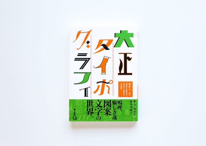 週末読みたい本『大正タイポグラフィ』
