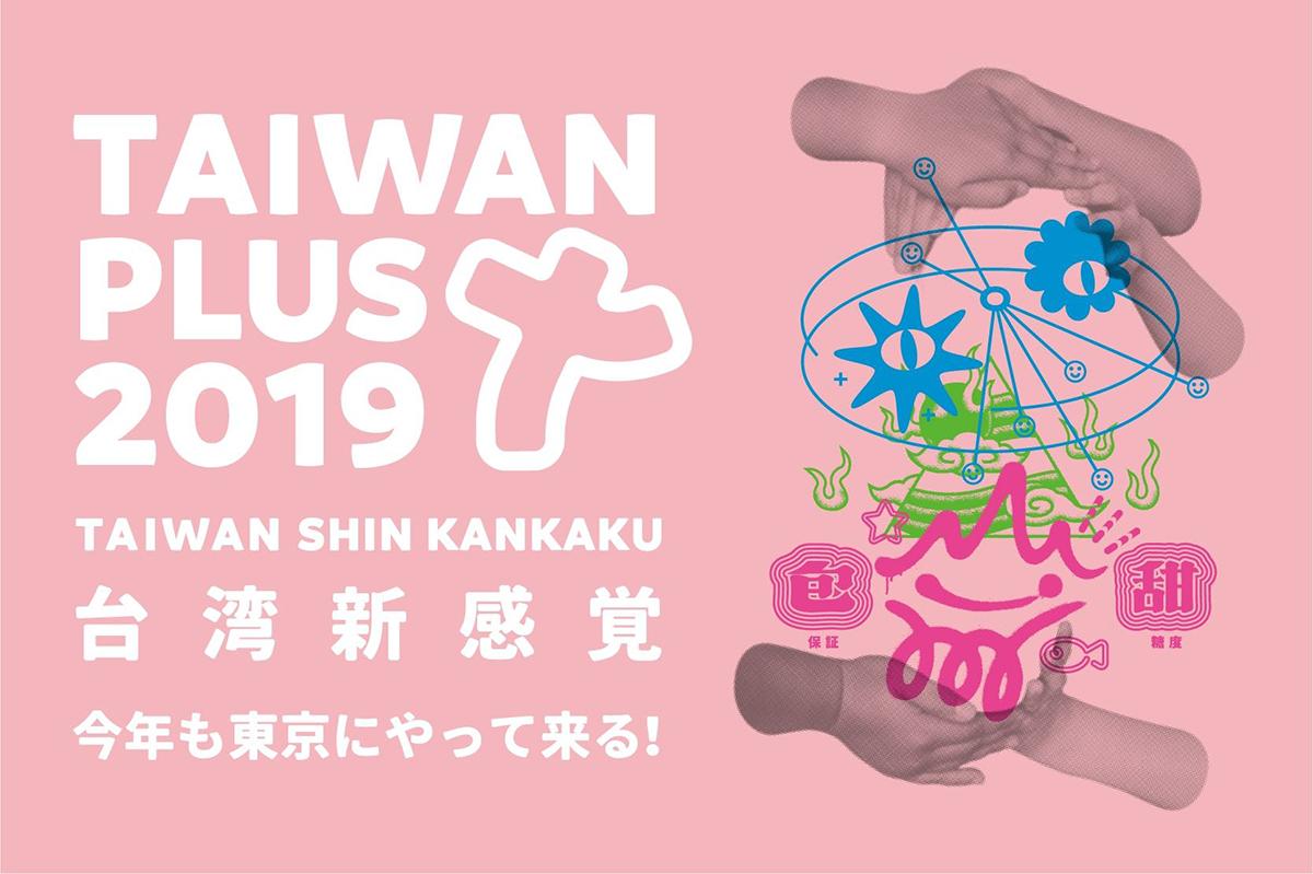 TAIWAN PLUS 2019