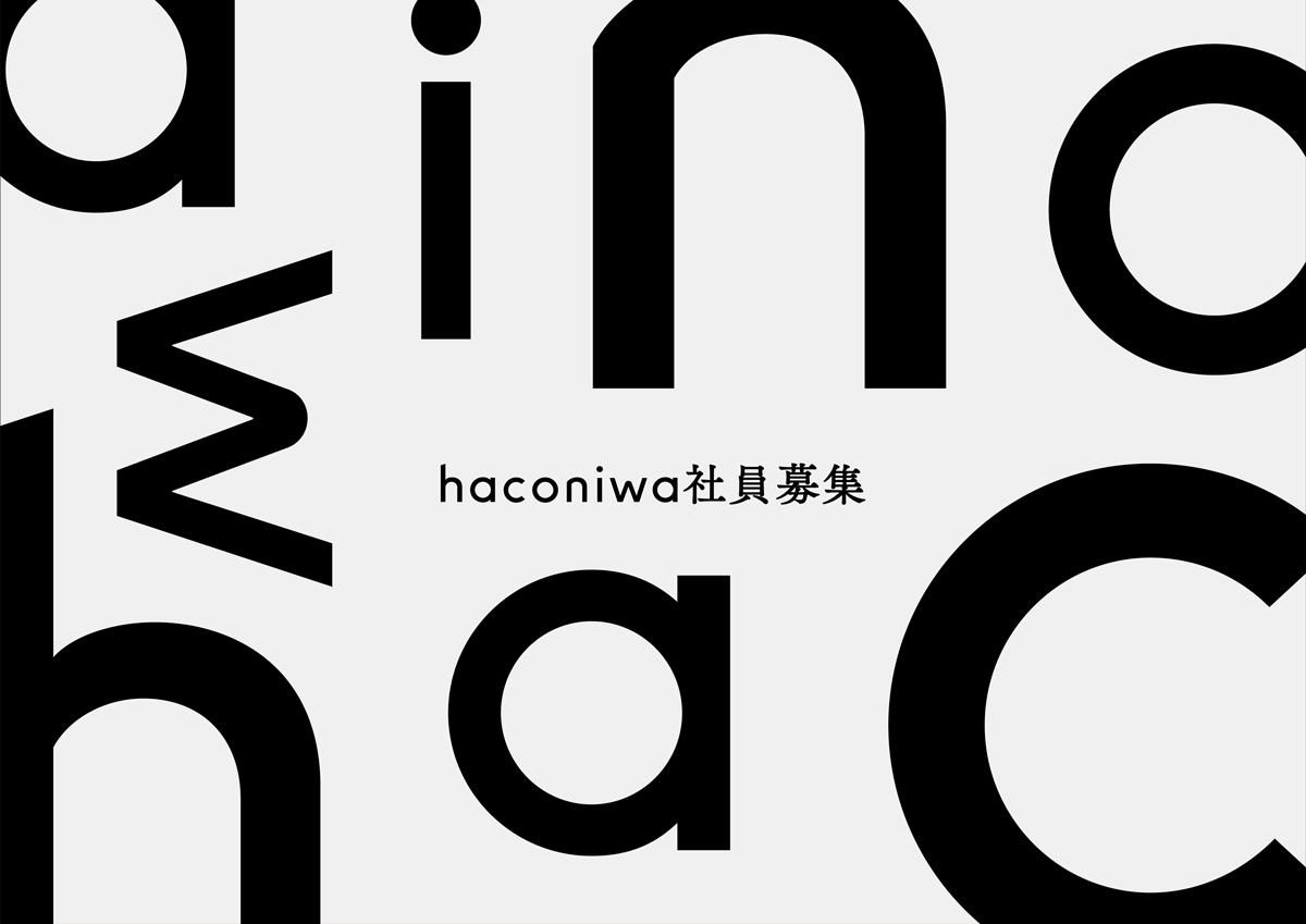 haconiwa社員募集のお知らせ