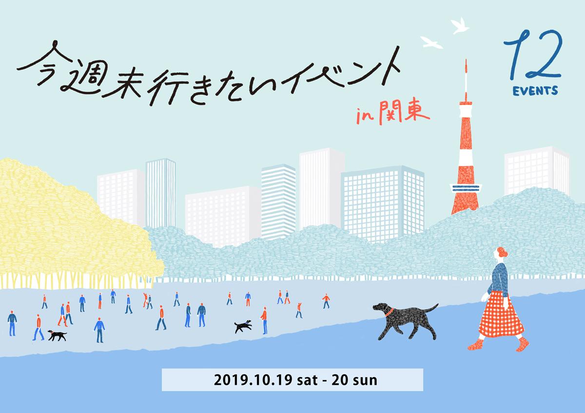 今週末行きたいイベント12選 10月19日(土)~10月20日(日)