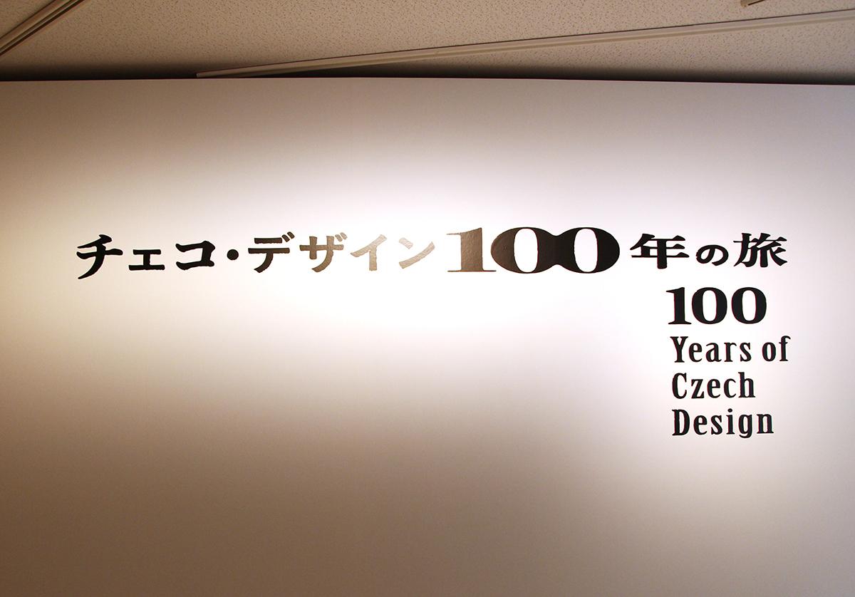チェコデザイン100年の旅