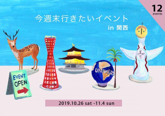 今週末行きたいイベント12選 in 関西 10月26日(土)~11月4日(月・振休)