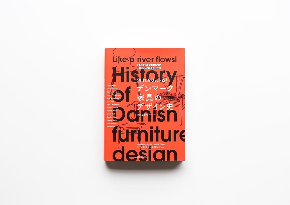 週末読みたい本『流れがわかる! デンマーク家具のデザイン史 なぜ北欧のデンマークから数々の名作が生まれたのか』