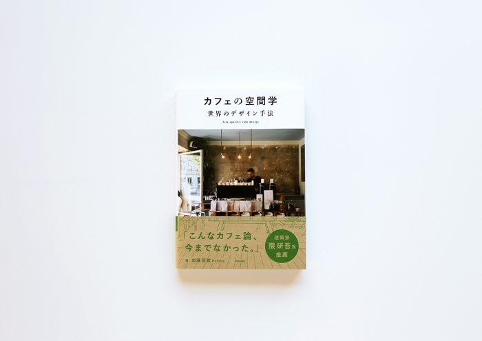 週末読みたい本『カフェの空間学 世界のデザイン手法』