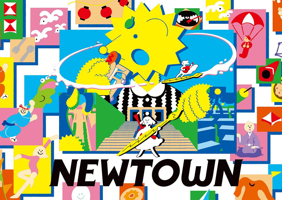 10月19日(土)・20日(日)の2日間開催。『NEWTOWN2019』にhaconiwa編集部のフリーマーケットが登場しま…