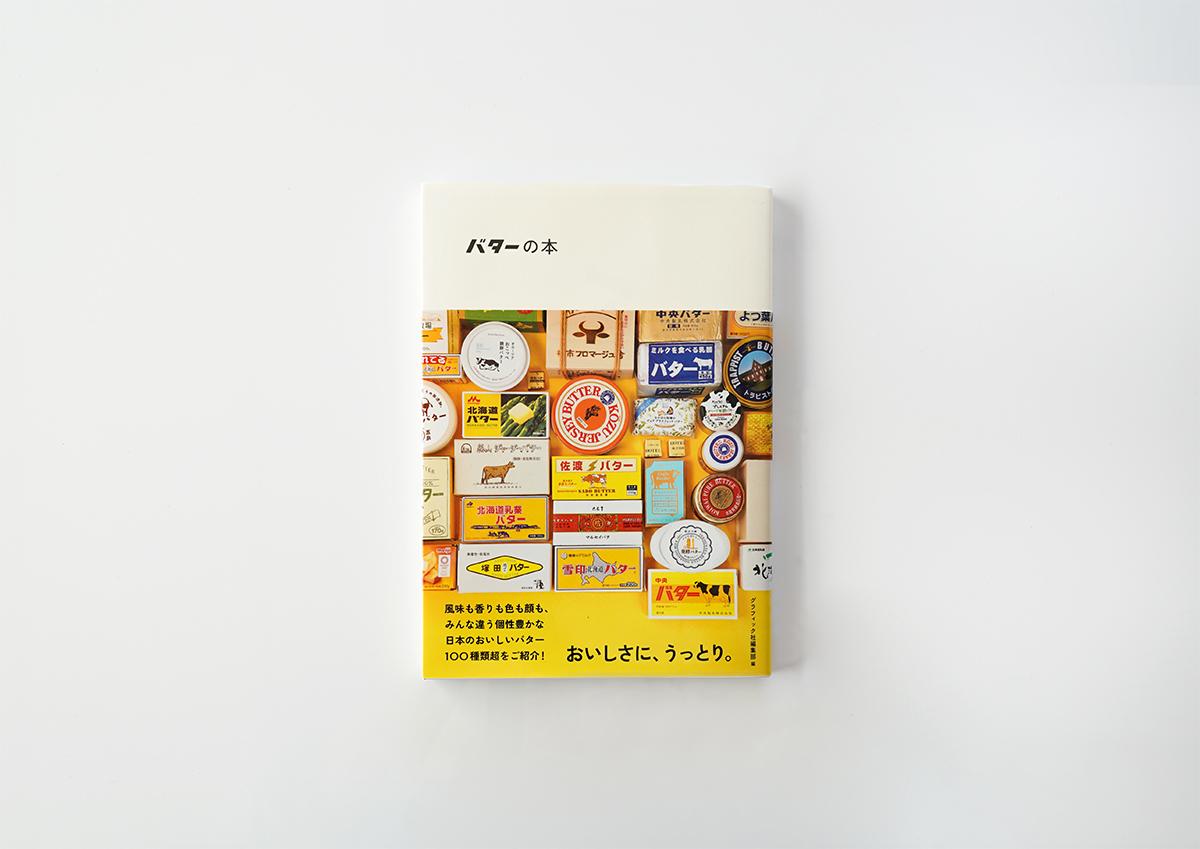 週末読みたい本『バターの本』