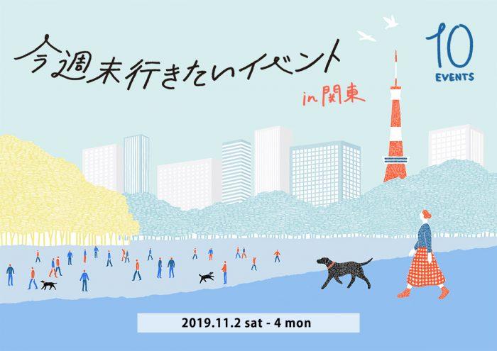 今週末行きたいイベント10選 11月2日(土)~11月4日(月・振休)