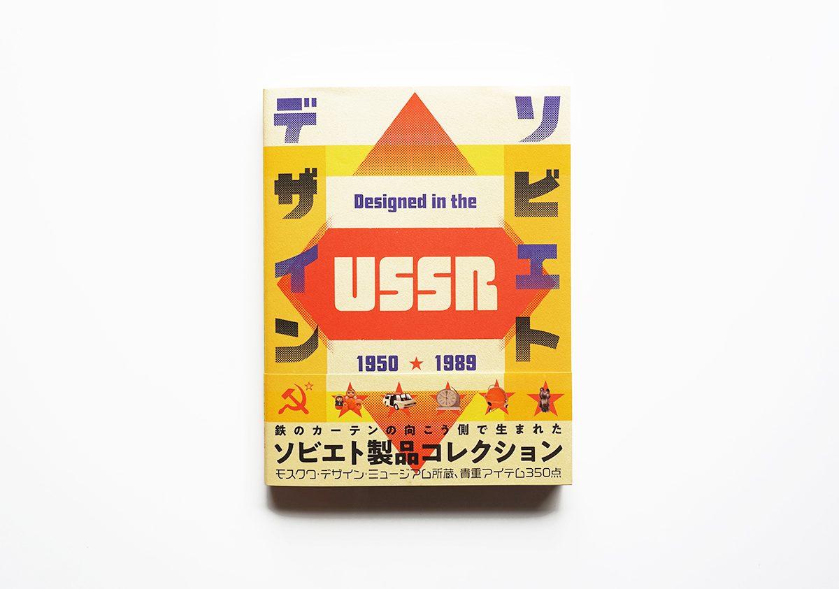 週末読みたい本『ソビエトデザイン 1950−1989』