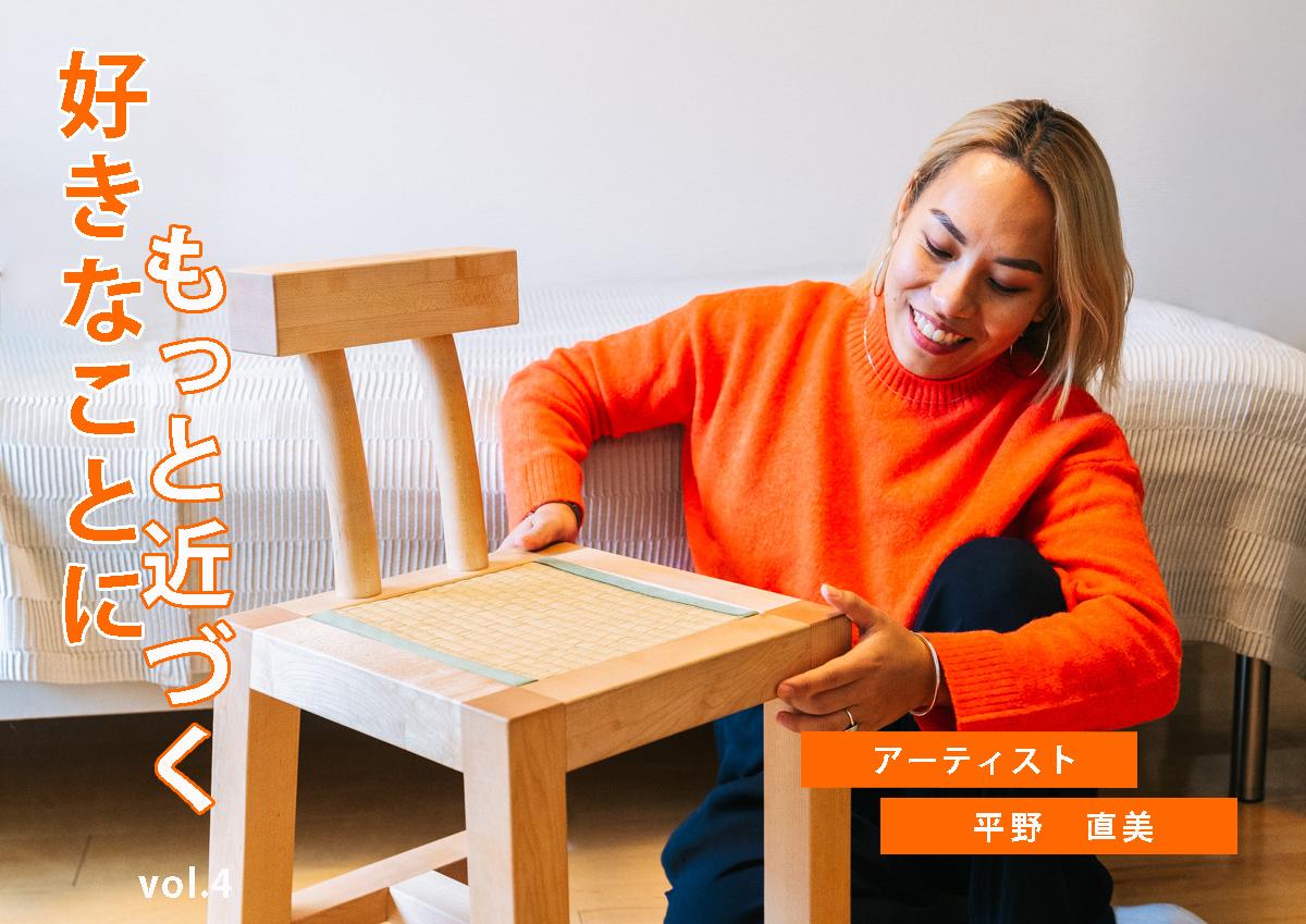 椅子好きが高じて、趣味で椅子制作をはじめたアーティスト平野直美さんインタビュー。好きなことにもっと近づくための秘訣。