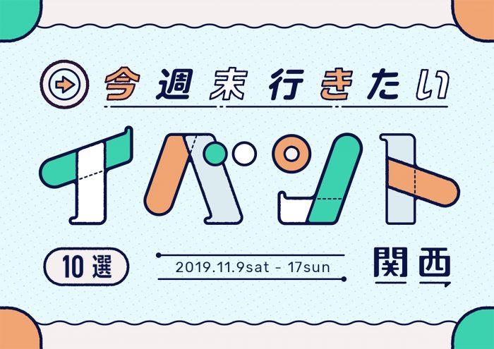 今週末行きたいイベント10選 in 関西 11月9日(土)~11月17日(日)