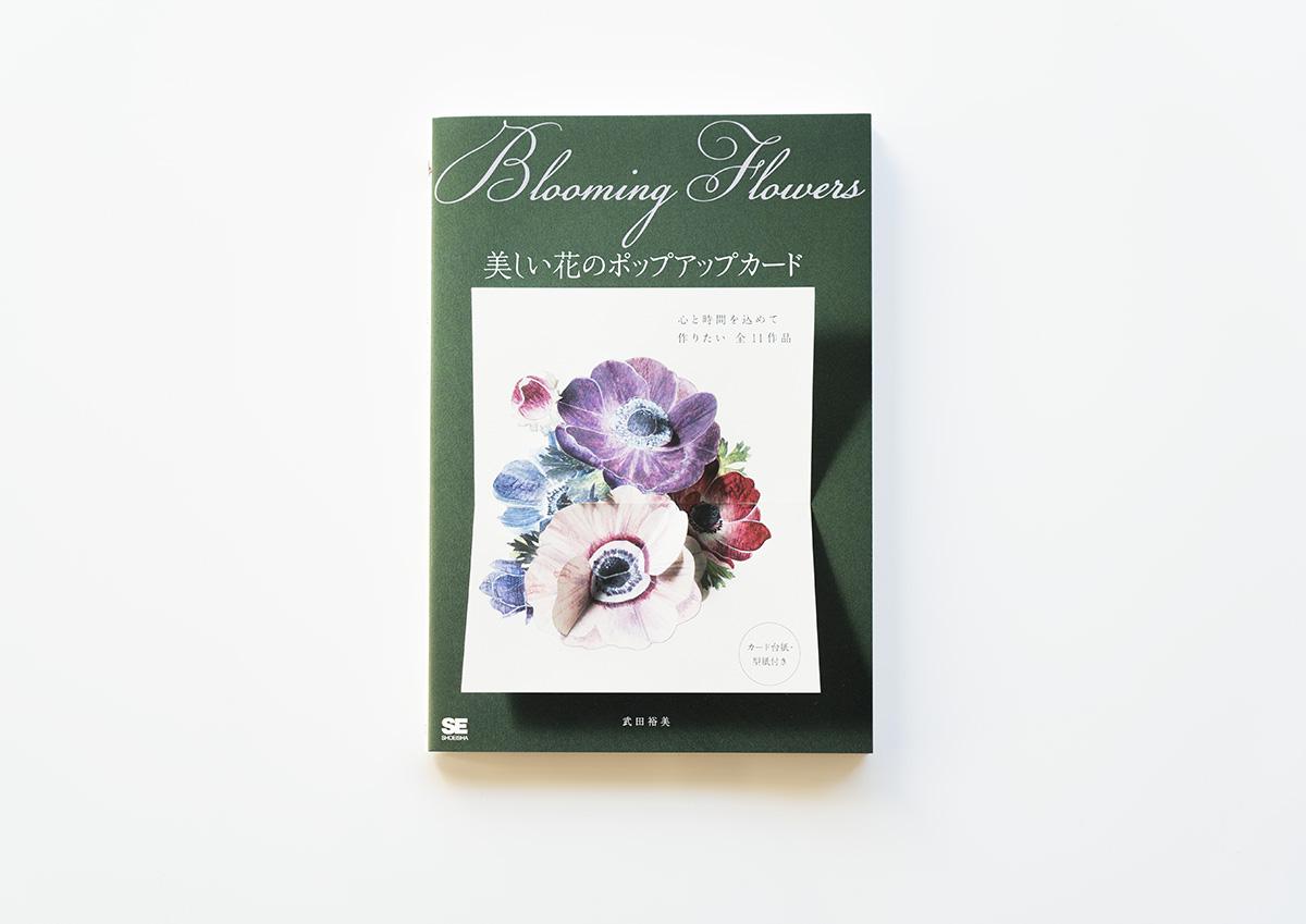美しい花のポップアップカード