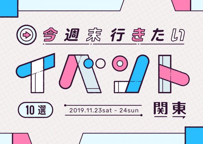 今週末行きたいイベント10選 11月23日(土)~11月24日(日)