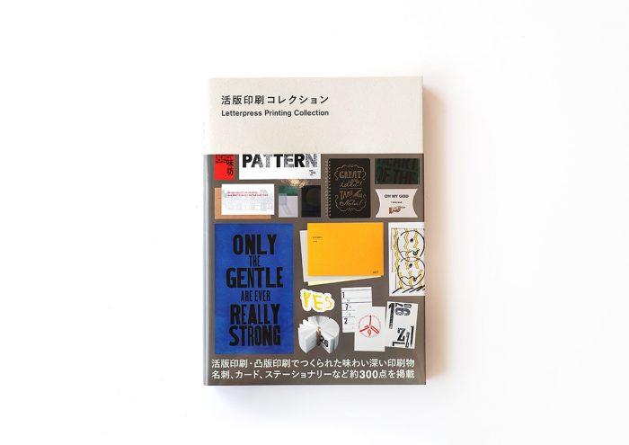 週末読みたい本『活版印刷コレクション』