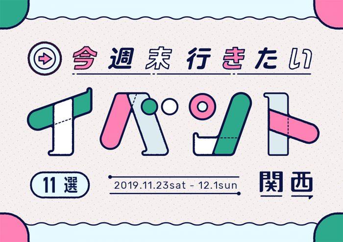 今週末行きたいイベント11選 in 関西 11月23日(土・祝)~12月1日(日)