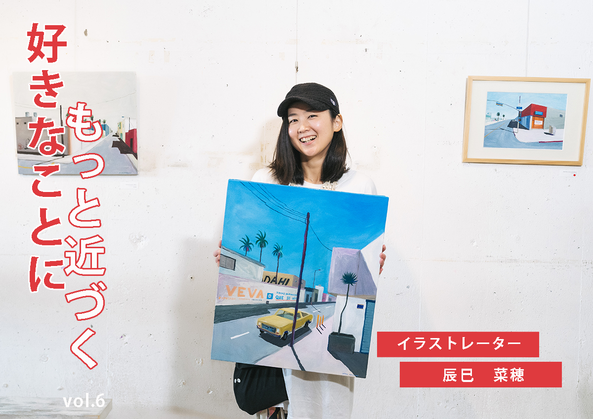 海外でも活躍できる自分になるために。イラストレーター・辰巳菜穂さんインタビュー。