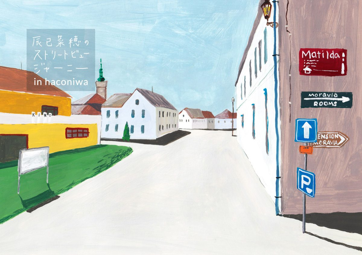 haconiwaで連載記事「辰巳菜穂のストリートビュージャーニー in haconiwa」のイラスト