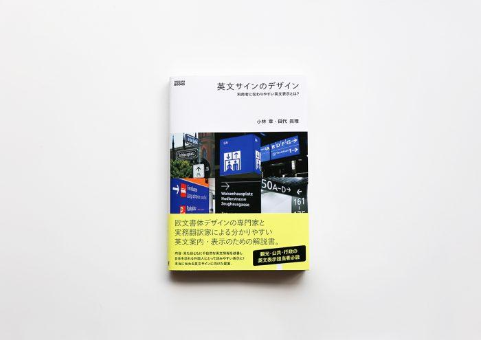 週末読みたい本『英文サインのデザイン 利用者に伝わりやすい英文表示とは?』
