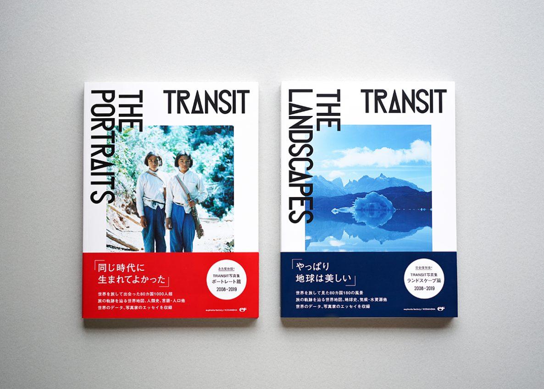 フォトグラファーが切り取る世界の文化や風景に魅了される!雑誌『TRANSIT』が10年の旅の軌跡を辿る写真集を発売。