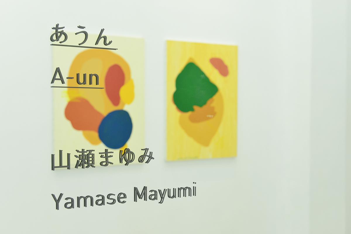 1911_yamasemayumi_06