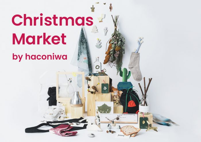 23ブランドが参加!阪神梅田本店×haconiwa「Christmas Market」12月11日(水)〜12月25日(水)開催。