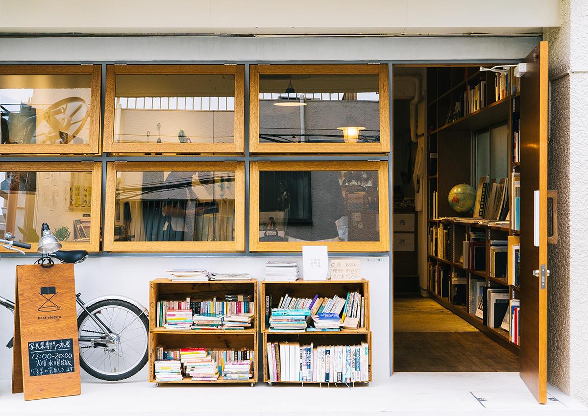 吉祥寺にある写真集専門書店book obscura